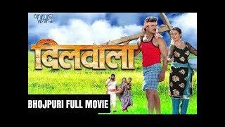 SUPER Hit  Dilwala  FULL MOVIE  Bhojpuri 2017 Khesari Lal Yadav and Akshara Singh