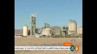 Iran Sistan Cement factory, Zahedan county كارخانه سيمان سيستان شهرستان زاهدان ايران