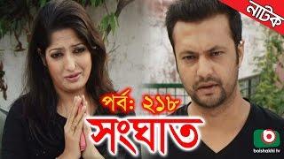 Bangla Natok   Shonghat   EP - 218   Ahmed Sharif, Shahed, Humayra Himu, Moutushi, Bonna Mirza