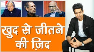 जीत : Motivational Video for Success  in Hindi