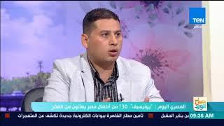 صباح الورد - تعليق الصحفي محمد كامل على إحصائية يونيسيف بأن 30% من أطفال مصر يعانون من الفقر