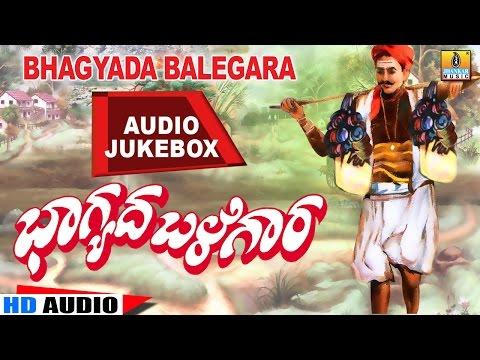 Bhagyada Balegara | Famous Kannada Janapada Songs Jukebox | B R Chaya, K Yuvaraj
