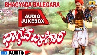 ಭಾಗ್ಯದ ಬಳೆಗಾರ-Bhagyada Balegara | Famous Kannada Janapada Songs Jukebox | B R Chaya, K Yuvaraj