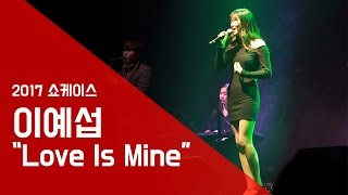 이예섭 'Love is Mine'  -서울실용음악고등학교 쇼케이스 2017