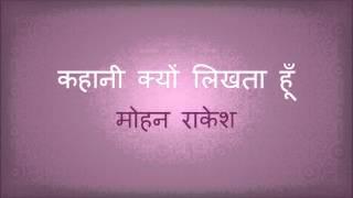 Kahani Kyon Likhta Hoon - Mohan Rakesh ( कहानी क्यों लिखता हूँ / मोहन राकेश )