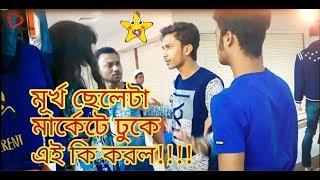 অবুঝ কাস্টমার || Bangla Funny VIdeo 2018 || Love Tension