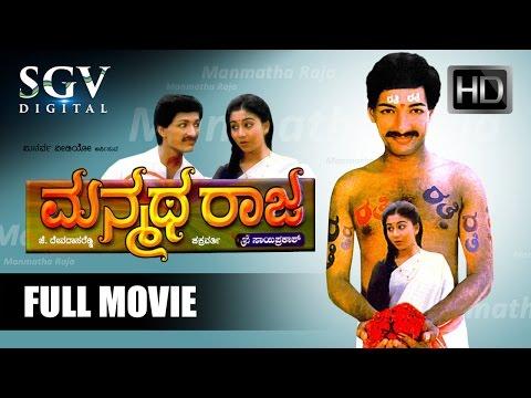Xxx Mp4 Kashinath Kannada Movies Full Length Manmatha Raja Kannada Full Movie 3gp Sex