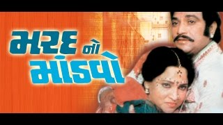 Marad No Mandavo | Gujarati Movie Full | Naresh Kanodia, Prema Narayan, Ramesh Mehta