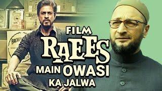 Shahrukh Khan Ki Film RAEES Main Dikha OWAISI Ka JALWA   King Khan is Impressed by Owaisi Brothers !