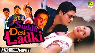 Suddh Desi Ladki | Romantic Movie | New Hindi Movie 2017