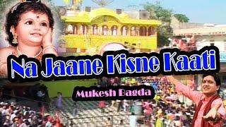 Na Jaane Kisne Kaati | Shyam Bhajan | by Mukesh Bagda
