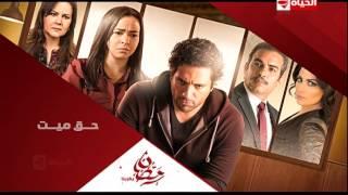 برومو (1)  مسلسل حق ميت - رمضان 2015 |  Official Trailer Haq Mayet