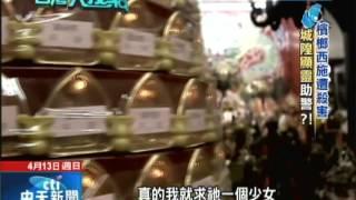 2014.04.13台灣大搜索/法醫驗女屍:這麼漂亮! 慘遭跟回家糾纏