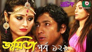 Bangla Romantic Natok   Joyeeta   EP -129   Sachchu, Lutfor Rahman, Ahona   বাংলা রোমান্টিক নাটক
