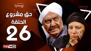 مسلسل حق مشروع - الحلقة 26 ( السادسة والعشرون ) - بطولة عبلة كامل و حسين فهمي