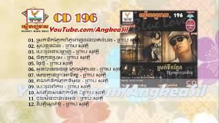 RHM CD vol 196 Full NONSTOP (Preab Sovath Solo Album NONSTOP)