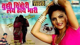 Tujhi Chimbori Lai Hay Bhari   Koligeet Video Song   Jagdish Mohite - Orange Music