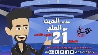 من أسباب إلحادى - رمضان 2015 - الحلقة 21 - تعارض الدين مع العلم - ج2 | 21 Episode