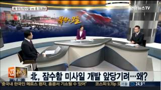 [북한은 오늘] 장군-멍군…남북 불꽃 튀는 신무기 경쟁