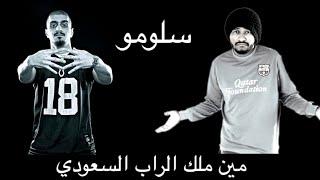 خالد عسيري وسلومو : مين ملك الراب السعودي