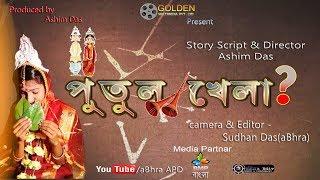 PUTUL KHELA II NEW BENGALI SHORT FILM II 2018 II DIRECTED BY ASHIM DAS