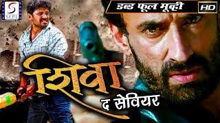 शिवा द सेवियर -Shiva The Savior | २०१९साउथ इंडियन हिंदी डब्ड़ फ़ुल एचडी फिल्म | वसंत, प्रजना,शरण