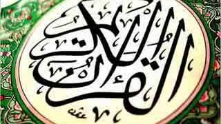 القران الكريم-سورة البقره- ماهر المعيقلي