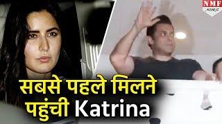 Salman Khan जेल से रिहा होकर पहुंचे घर, मायूस दिखीं Katrina Kaif