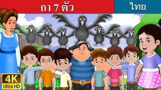 กา 7 ตัว | The Seven Crows in Thai | นิทานก่อนนอน | นิทาน | นิทานไทย | นิทานอีสป | Thai Fairy Tales