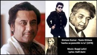 Kishore Kumar - Toote Khilone (1978) - 'nanha sa panchhi re tu' (Parts 1 & 2)