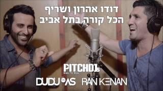 דודו אהרון ושריף   הכל קורה בתל אביב Dudu A's Remix