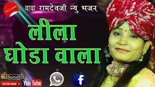 Ramdevji New Bhajan 2018 | Lile Ghodawala | Madhubala Rao | Rajasthani Songs 2018 | HD Video Song