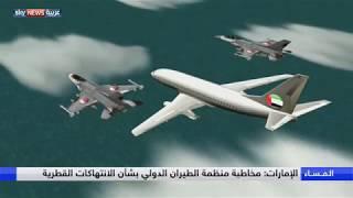 أدلة تؤكد تعرض قطر للطائرتين الإماراتيتين