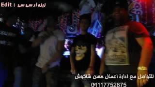 """حسن شاكوش قلع الناس هدومها علي مهرجان """" العو حضر """"  في فرحة ارنوب بالمنوفية 2017"""