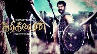 karikalan Tamil Movie | Chiyaan Vikram | Zarine Khan