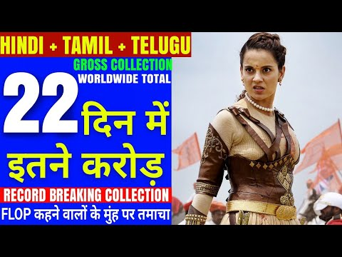 Xxx Mp4 Manikarnika Box Office Collection Day 22 Manikarnika Total Box Office Collection Kangana Ranaut 3gp Sex