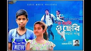 O Cheri O Cheri | Ankur Mahamud Feat Sadman Pappu| Bangla New Song 2018|Official Video,Priya Prakash