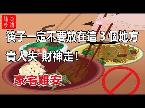 筷子一定不要放在這3個地方,貴人失,財神走!家宅難安