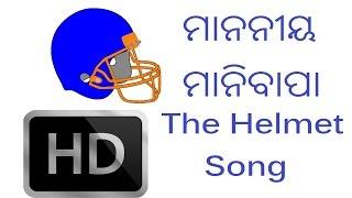manania manibapa - ମାନନୀୟ ମାନିବାପା - Odiya Song
