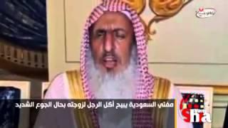 فتوى اكل لحوم البشر ل الشيخ عبدالعزيز آلشيخ  يفتي بجواز اكل الرجل زوجته