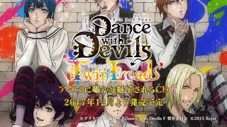 【Rejet】Dance with Devils -Twin Lead- PV