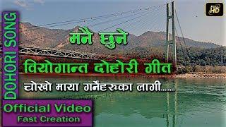 New Dohori Song 2017||Baru Malai Aanshu Deu|| बरू मलाइ अाँशु देउ By Sangit Baral