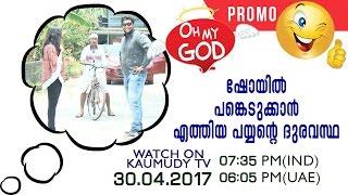 Oh My God | EP 36 Promo | Kaumudy TV
