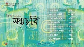 Various Artists - SwapnoChhobi - Full Audio Album | Sangeeta