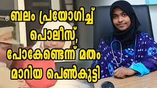 Police Forcefully Send Women Who Converted To Islam With Her Parents | Oneindia Malayalam
