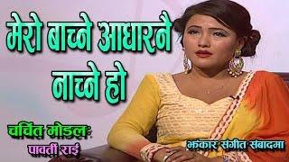 Parbati Rai  @Jhankar Sangeet Sambaad झन्कार संगीत सम्वाद by Subas Regmi   Episode 150