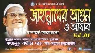 Jahannamer Agun O Ajab । Maulana Fazlul karim Rah. । Bangla waz charmonai VOL 1