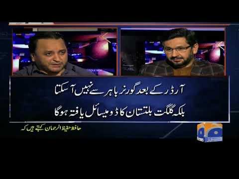 Xxx Mp4 Sub Ziyada Istesaal Gilgit Baltistan Ka Sindh Baluchistan Aur KPK Kar Rha Hain Hafiz Ur Rehman Jirga 3gp Sex