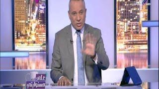 أحمد موسى : قرار رفع سعر الفائدة 2%..«أصاب الاستثمار فى مقتل»