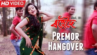 Premor Hangover | Babu Baruah | Priyanka Baruah | Utpal Das | Rohedoi Vol III | 2016